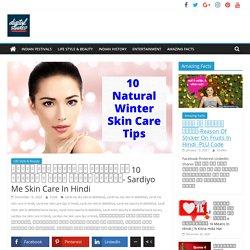 सर्दी में त्वचा की देखभाल के 10 कुदरती व आसान घरेलु नुस्खे- Sardiyo Me Skin Care In Hindi