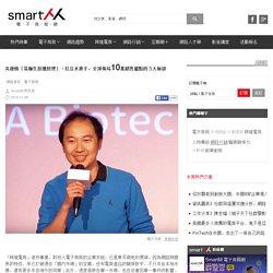 吳啟慎(易珈生技總經理):紅豆水推手,全球佈局10萬銷售據點的3大秘訣
