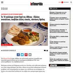 Τα 10 καλύτερα street food της Αθήνας -Eξαίσιο ανατολίτικο, σουβλάκι άλλης εποχής, σάντουιτς θρύλος