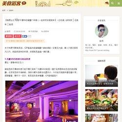 【精選台北10家平價特色餐廳!與情人一起享受浪漫美味】~白色情人節特搜