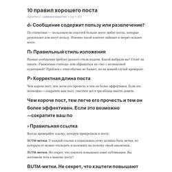 10 правил хорошего поста – Telegraph