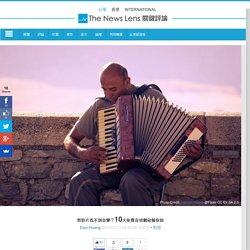 剪影片找不到音樂?10大免費音效網站報你知