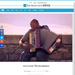 剪影片找不到音樂?10大免費音效網站報你知 - The News Lens 關鍵評論網