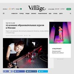 10 осенних образовательных курсов вМоскве — The Village
