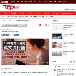 10句意想不到的英文流行俚語 - 香港經濟日報 - TOPick - 職場 - D160328