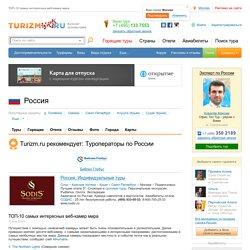 ТОП-10 самых интересных веб-камер мира - Россия - TURIZM.RU