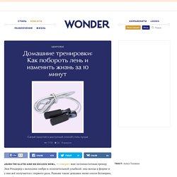 Домашние тренировки: Как побороть лень и изменить жизнь за 10 минут — Wonderzine — Wonderzine — поток «Здоровье»