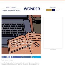 Чем заняться зимой: 10увлекательных онлайн-курсов — Wonderzine