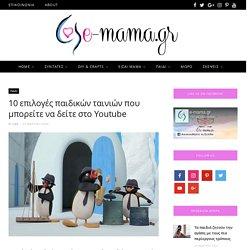 10 επιλογές παιδικών ταινιών στο Youtube - e-mama.gr