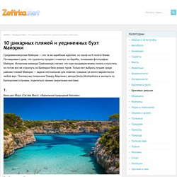 10 шикарных пляжей и уединенных бухт Майорки - Zefirka