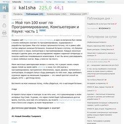 Мой топ-100 книг по Программированию, Компьютерам и Науке: часть 1 / Хабрахабр