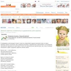 Зимние картины знаменитых художников (100 картин) / Культурное наследие / Бэйбики. Куклы фото. Одежда для кукол