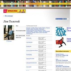 Лев Толстой в списке 100 лучших книг всех времен