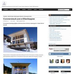 Соломенный дом площадью 100 м2 в Швейцарии