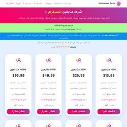 شراء متابعين انستقرام عرب - 100% حقيقيين & تنفيذ سريع