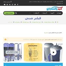 لیست خرید و قیمت فیلتر شنی (مشاوره 100% رایگان) خرید فیلتر شنی - آب پاکسازان