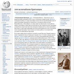 100 величайших британцев — Википедия - Pale Moon