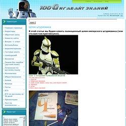 100 Гигабайт знаний - Шлем штурмовика