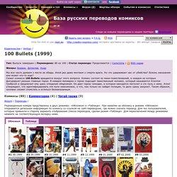 100 Bullets (1999) - Комиксы на русском: база русских переводов комиксов, скачать комиксы