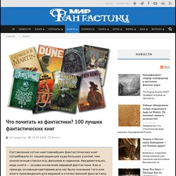 Книги на МирФ — Мир фантастики, фэнтези, фильмов и geek-культуры - часть 2