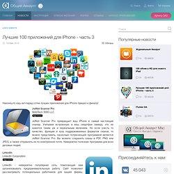 Приложения iPhone ч.3