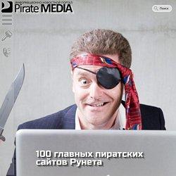 100 главных пиратских сайтов Рунета