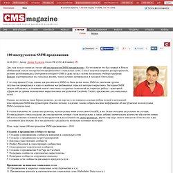 100 инструментов SMM-продвижения