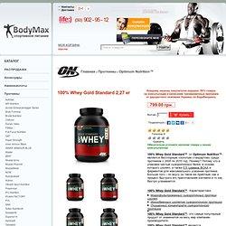100% Whey Gold Standard™ 2270 грамма Optimum Nutrition™, Купить Протеин, Купить Спортивное питание - Bodymax
