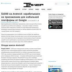 $1000 на Android: зарабатываем на приложениях для мобильной платформы от Google
