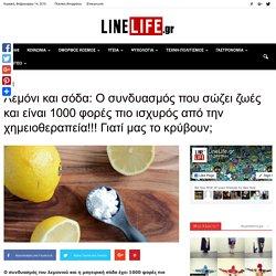 Λεμόνι και σόδα: Ο συνδυασμός που σώζει ζωές και είναι 1000 φορές πιο ισχυρός από την χημειοθεραπεία!!! Γιατί μας το κρύβουν;
