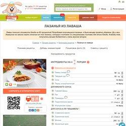 Лазанья из лаваша рецепт с фото пошагово - 1000.menu