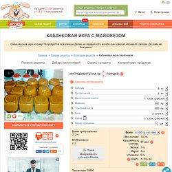 Кабачковая икра с майонезом рецепт с фото - 1000.menu