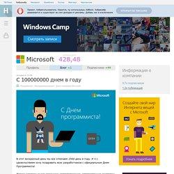 С 100000000 днем в году / Блог компании Microsoft / Хабрахабр