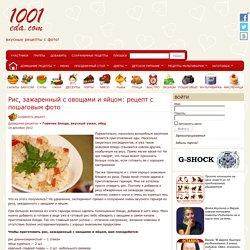 Рецепт риса, жаренного с овощами и яйцами - Горячие блюда, вкусный ужин, обед . 1001 ЕДА вкусные рецепты с фото!
