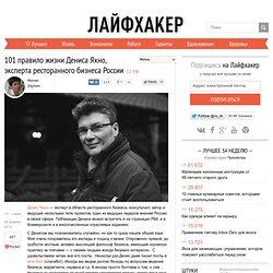101 правило жизни Дениса Яхно, эксперта ресторанного бизнеса России