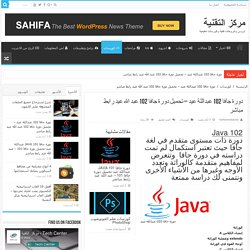 دورة جافا 102 عبداللة عيد - تحميل دورة جافا 102 عبد الله عيد رابط مباشر - مركز التقنية