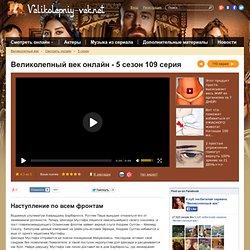 Великолепный век 109 серия 5 сезон на русском языке - смотреть онлайн бесплатно