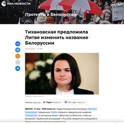 Тихановская предложила Литве изменить название Белоруссии - РИА Новости, 11.01.2021