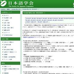 The Society for Japanese Linguistics 『日本語の研究』目次(第11巻1号-)
