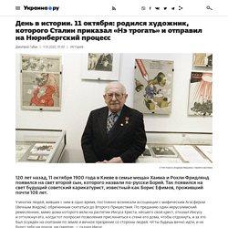 День в истории. 11 октября: родился художник, которого Сталин приказал «Нэ трогать» и отправил на Нюрнбергский процесс - 11.10.2020 - Украина.ру