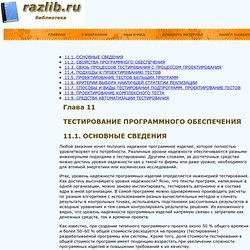 Глава 11 ТЕСТИРОВАНИЕ ПРОГРАММНОГО ОБЕСПЕЧЕНИЯ / Технологии программирования