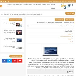 سعر ومواصفات جهاز 11 بوصة Apple MacBook Air 2015