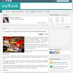 11 вещей, которые лучше всего покупать подержанными - Блоги о деньгах - MyBank