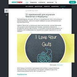 11 приложений для изучения биологии и медицины / Newtonew: новости сетевого образования