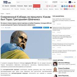 Тарас Шевченко - Биография и интересные факты - 112 Украина
