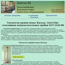 Указатели уровня воды Каскад, 12кч11бк, стеклянные водоуказательные трубки ОСТ 2142-90