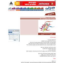 פסטיבל ירושלים לאמנויות ה - 12