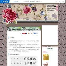[轉載][12/13更新] 中文字型總整理 + 下載(持續更新中) @ 正妹.新聞.遊戲.旅遊|資訊站1