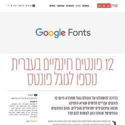 12 פונטים חינמיים בעברית נוספו לגוגל פונטס — מגזין אאא