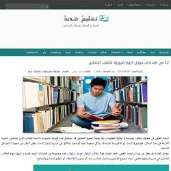 12 من امتدادات جوجل كروم ضرورية للطلاب الباحثين - تعليم جديد